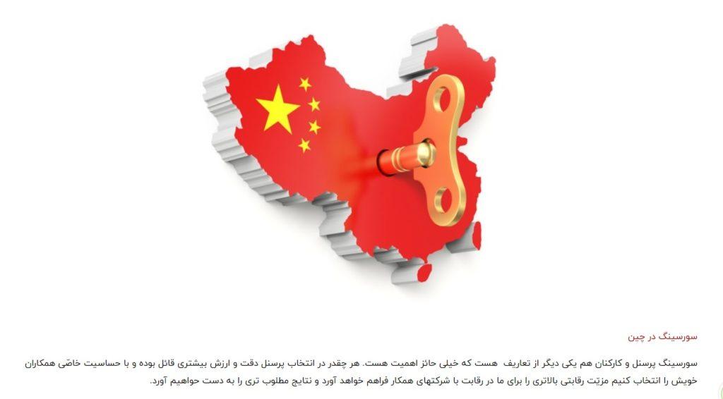 کالایابی در چین