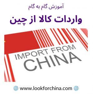 چگونه می توانم واردات انجام دهم؟ قوانین مربوط به واردات کالای موردنظر خود را مطالعه کنید. کالاهایی که می خواهید وارد کنید را شناسایی کنید. اطمینان حاصل کنید که کالاهایی که می خواهید وارد کنید اجازه واردات به کشور را دارد. کالاهای خود را طبقه بندی کنید و هزینه ها آنها را در نظر بگیرید. تامین کننده خود را در چین پیدا کرده و سفارش خود را ثبت کنید. حمل و نقل بار خود را با یک شرکت قابل اطمینان هماهنگ نمایید. بار خود را پیگیری کنید و برای واردات آن به سرزمین اصلی یا منطق آزاد تجاری یا ویژه اقتصادی مقدّمات لازم را بچینید. محموله خود را تحویل بگیرید.