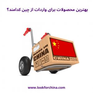 محصولات برای واردات از چین کدامند؟ 02