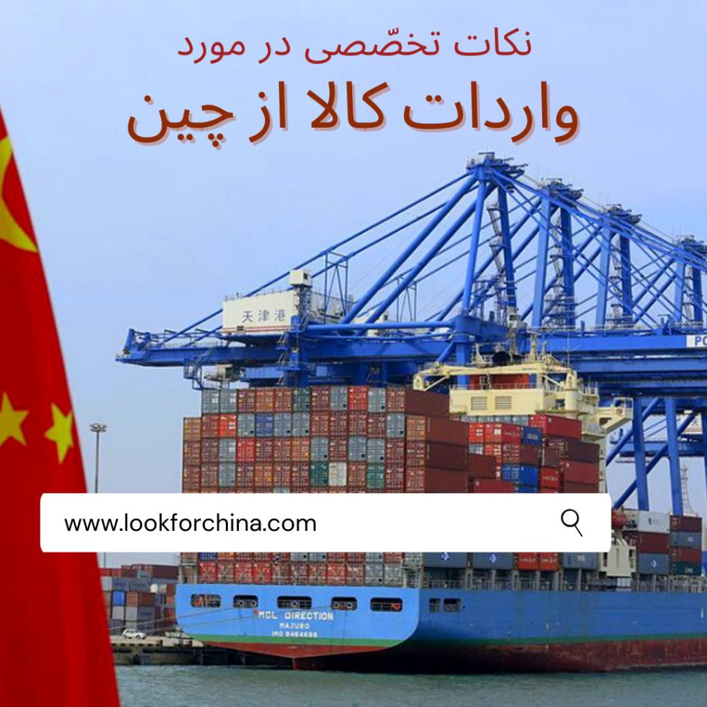 نکات تخصّصی در مورد واردات کالا از چین