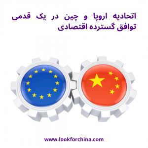 اتحادیه اروپا و چین در یک قدمی توافق گسترده اقتصادی