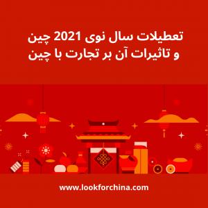 سال نوی چین و تاثیرات آن بر تجارت با چین