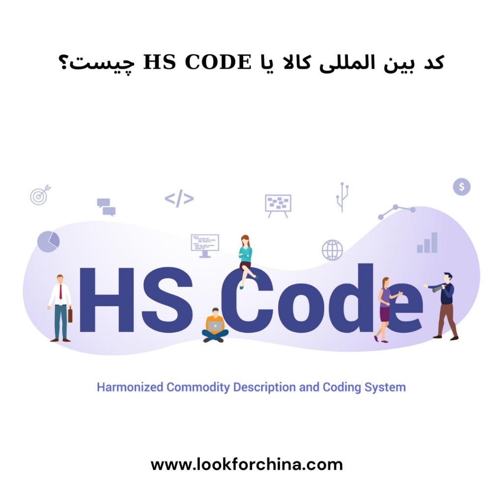 کد بین المللی کالا یا HS CODE چیست؟ بیائید باهم نگاه دقیقی به کد بین المللی کالا یا HSCODE داشته باشیم و ببینیم چه کاربردی در تجارت خارجی کالا و حمل و نقل بین المللی آن داشته باشد.